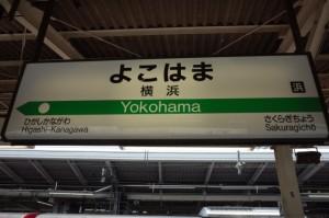 横浜駅の待ち合わせはどこがわかりやすい?西口への行き方、東口は?